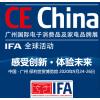 2020广州消费电子展ce china / IFA全球活动