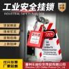 安全挂锁,工程安全挂锁,LDP,乐迪安全