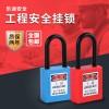 尼龙安全挂锁,绝缘安全挂锁,LDP,乐迪安全