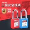 钢梁安全挂锁,钢制安全挂锁,LDP2,乐迪安全