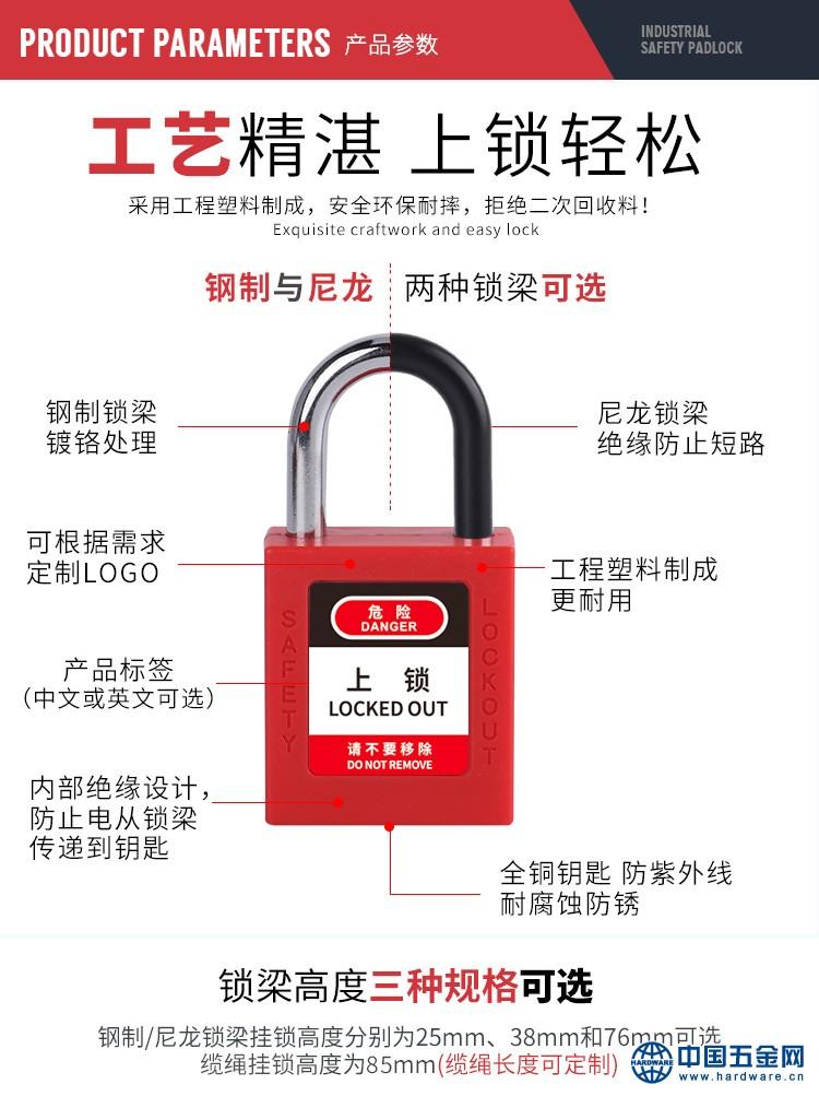 安全挂锁_10