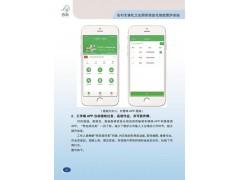 农村卫生厕所智能化管护平台