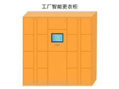 智能更衣柜