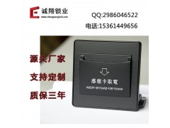 取电开关低频插卡取电40A三四线酒店插卡宾馆房卡感应器带延时