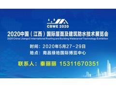 2020中国(江西)国际屋面及建筑防水技术展览会