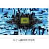 电子元器件失效分析苏州天标检测
