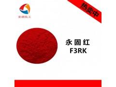 耐高温颜料红170 粉末涂料永固红F3RK 品质商家力推产品