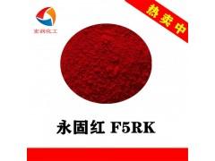 耐晒永固红F5RK 油漆涂料永固红F5RK 工厂促销