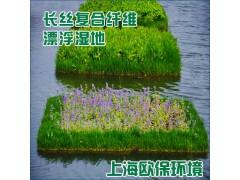 ZIPBIO-A201016漂浮湿地