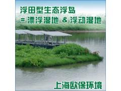 ZIPBIO-A201016浮田型生态浮岛