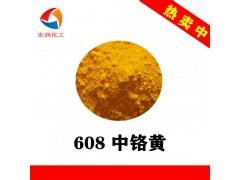 耐高温中铬黄Y608耐晒中黄颜料