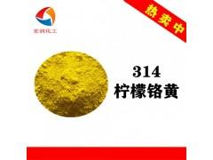 供应彩之源耐晒柠檬黄Y314柠檬铬黄