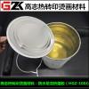 批发热转印烫画热熔胶重涂层布用防水热熔胶固含高干洗不脱层