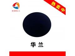 供应彩之源易分散华兰PL0905水性墨复写纸铁蓝颜料