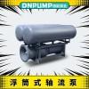 供應天津德能泵業懸浮式軸流泵隨著水位的升降自動調節