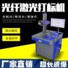 二氧化碳 紫外 光纤 氧化铝激光打标机厂家直供可打口罩额温枪