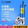循环水沉入式安装AMT-YL水质传感器
