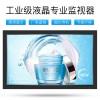 43寸液晶监视器_监控监视器_广电监视器_工业监视器