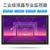 55寸液晶监视器_监控监视器_广电监视器_工业监视器