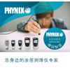 德國PHYNIX Surfix Pro X涂層測厚儀