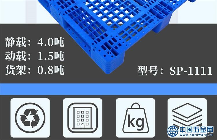 川字托盤詳情 (2)