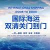 中國與澳大利亞海運里程 澳洲海運雙清到門 優惠酬賓