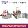 供應凡清電氣ZW10-11-12G戶外智能高壓雙電源切換裝置