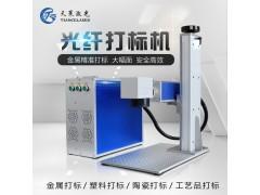 現機供應光纖 紫外 CO2激光打標設備歡迎來廠免費打樣
