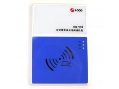 HD-900(藍白色)臺式居民身份證閱讀機具