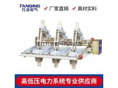 供應凡清電氣GN38-12-630A戶內隔離開關生產廠家
