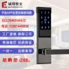酒店鎖手機APP遠程控制密碼鎖賓館公寓智能感應門鎖