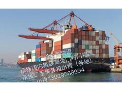 國內集裝箱海運物流運輸/各地大量出售標準海運集裝箱貨柜
