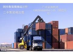 廣州大量出售二手標準集海運裝箱/20GP小箱定制買賣
