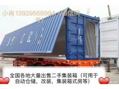 國內集裝箱海運物流/上海大量買賣二手集裝箱貨柜