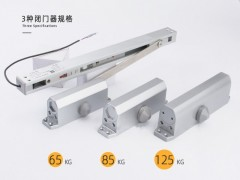 深圳聯動閉門器貼牌廠家65kg