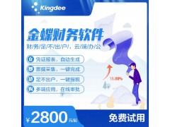 陜西西安金蝶精斗云財務會計軟件小企業財務軟件在線免費試用