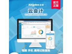 小企業財務軟件那個好金蝶精斗云云會計在線會計軟件免費試用