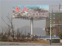 制作大型廣告牌