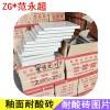 山西耐酸砖,太原耐酸砖厂家,晋源县耐酸砖厂家