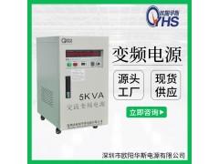 單進單出|50Z/60HZ|5KVA變頻電源|5KW歐陽華斯