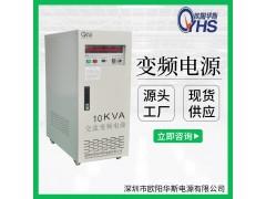 50Z/60HZ|10KVA變頻電源|10KW變頻穩壓