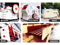 機制砂生產線工藝流程及全套設備配置-含報價Z91