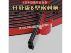 B柱汽車密封條車門隔音條b柱膠條防風防水加改裝粘貼式通用型