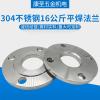 304不銹鋼法蘭16公斤國標平焊法蘭