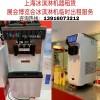 上海冰淇淋機租賃 展會臨時出租冰淇淋機 商用彩色冰淇淋機租賃
