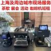 上海咖啡機租賃臨時展會咖啡機出租拉花表演