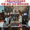 上海展會咖啡機租賃 上海展會咖啡服務 商用咖啡機租賃