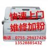 龍華新區民治打印機加墨、加碳粉