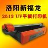 陶瓷巖板背景墻 UV打印機價格優惠新福龍廠家直銷