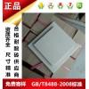 众光耐酸砖厂家新产品:600x600mm耐酸瓷板